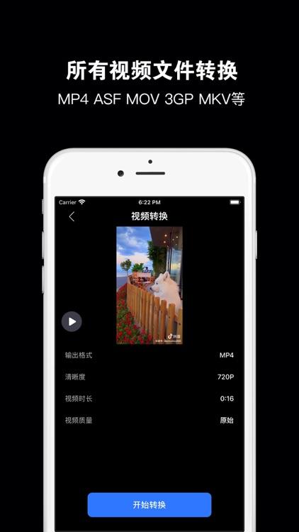 格式工厂-音频视频图片格式转换器