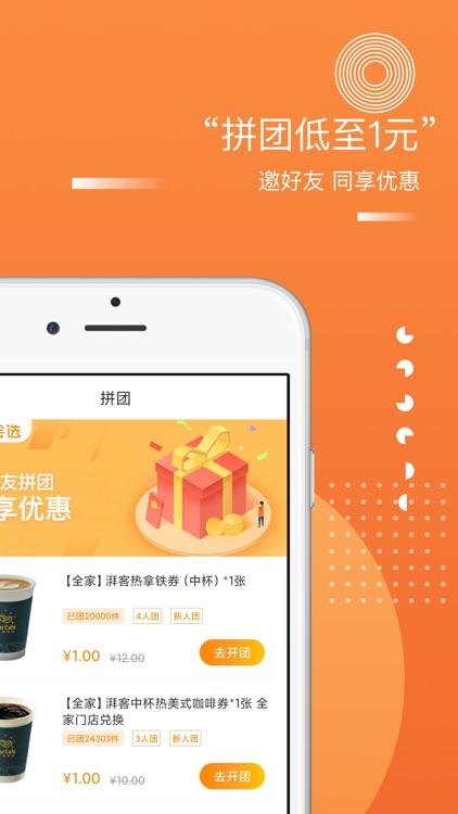 甄会选-会员制电商购物优选平台 screenshot-3