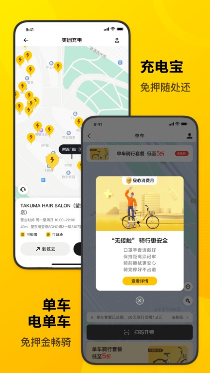 美团-美好生活小帮手 screenshot-6
