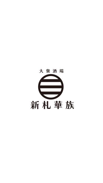 新札華族紹介画像1