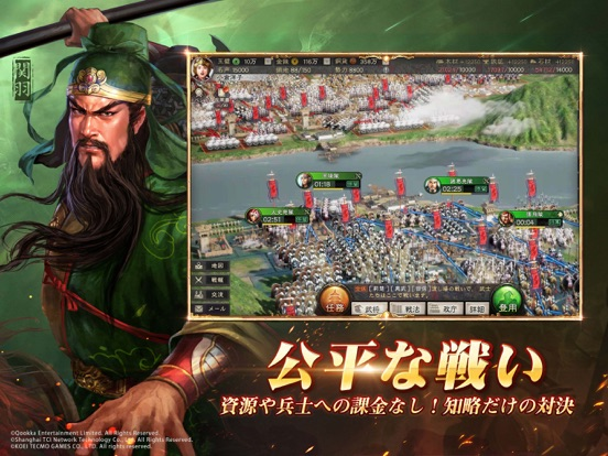 三國志 真戦のおすすめ画像4