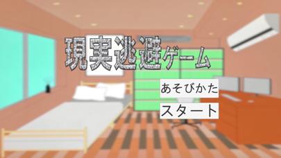 現実逃避ゲーム紹介画像1