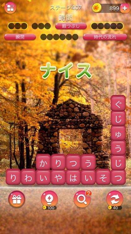 単語消し—面白い単語パズルゲーム screenshot-4