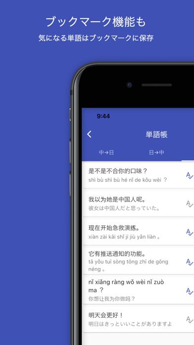 中国語 拼音翻訳単語帳紹介画像9