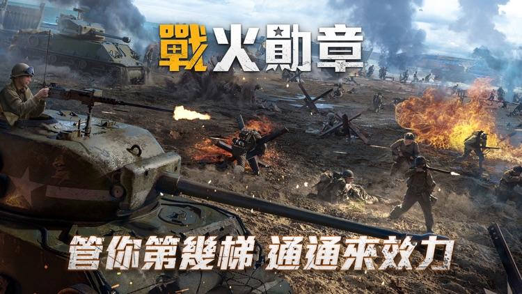 戰火勛章 screenshot-0