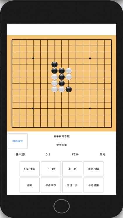 围棋.五子棋.打谱软件 screenshot-7