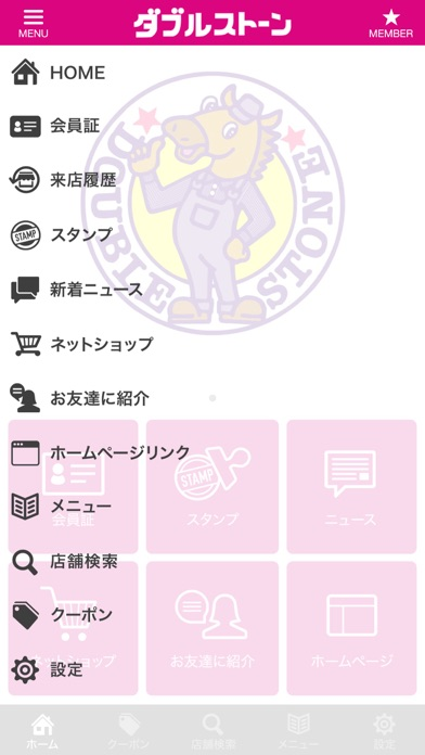 【ダブルストーン】公式アプリ紹介画像3