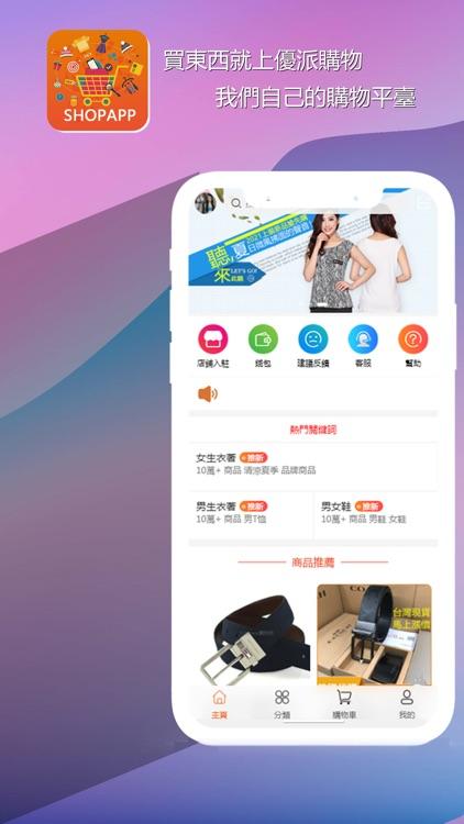 優派購物 screenshot-1