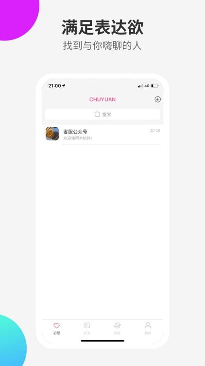 初愿 screenshot-1