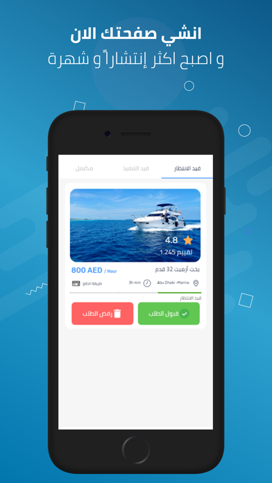 Screenshot 4 of AlSeef Agent App