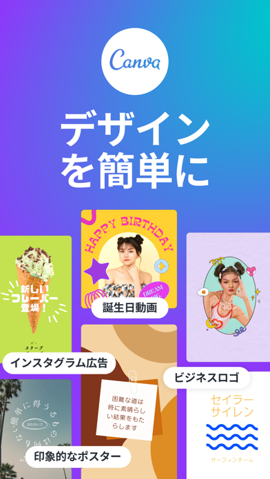 Canva-インスタストーリー,SNS投稿画像のデザイン作成のおすすめ画像1