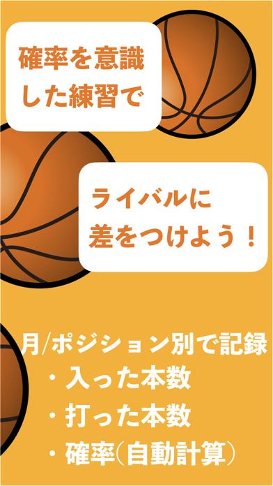 バスケ シューティング記録紹介画像2