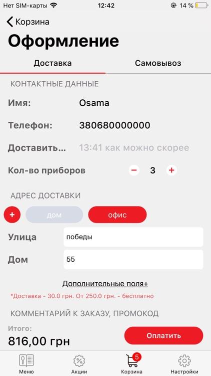 Osama sushi screenshot-4