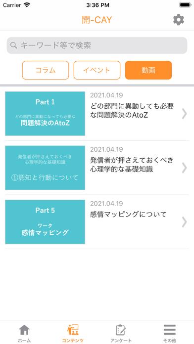 開-CAY紹介画像4