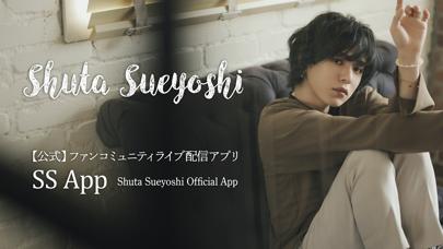 末吉秀太【公式アプリ】SS App紹介画像1