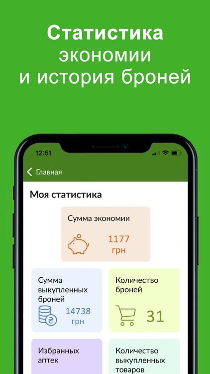 Tabletki.ua: Все Аптеки Онлайн screenshot-3
