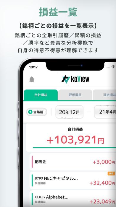 カビュウ - 株式投資管理・分析アプリ ScreenShot5