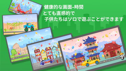 車ゲーム 子供 - 3歳 運転 ゲーム紹介画像3