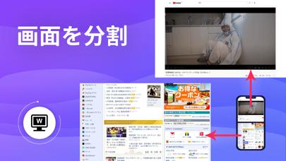 デスクトップ ブラウザ紹介画像2