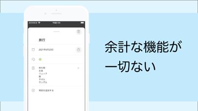 シンプルカレンダー・スケジュール帳・手帳・予定表のスクリーンショット2