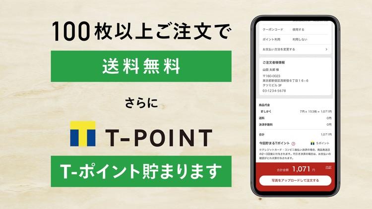 しまうまプリント-写真プリント・現像・印刷はお任せ! screenshot-5