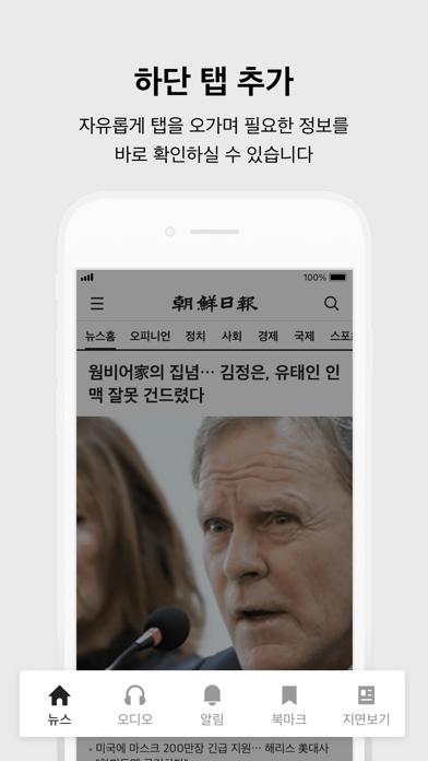 조선일보のおすすめ画像5