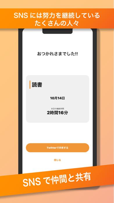 Contime ~継続習慣を応援するタイマーアプリ~紹介画像3
