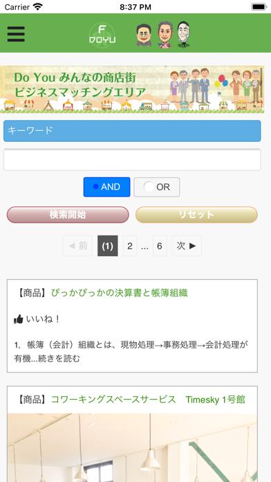 Fdoyu21紹介画像10