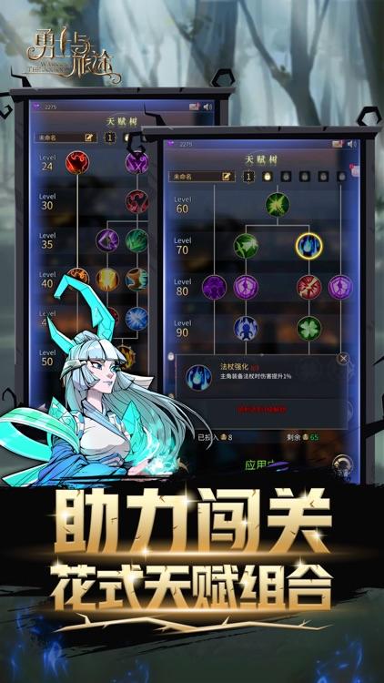 勇士与旅途 screenshot-3