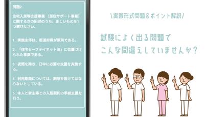 精神保健福祉士試験の問題集アプリ紹介画像2