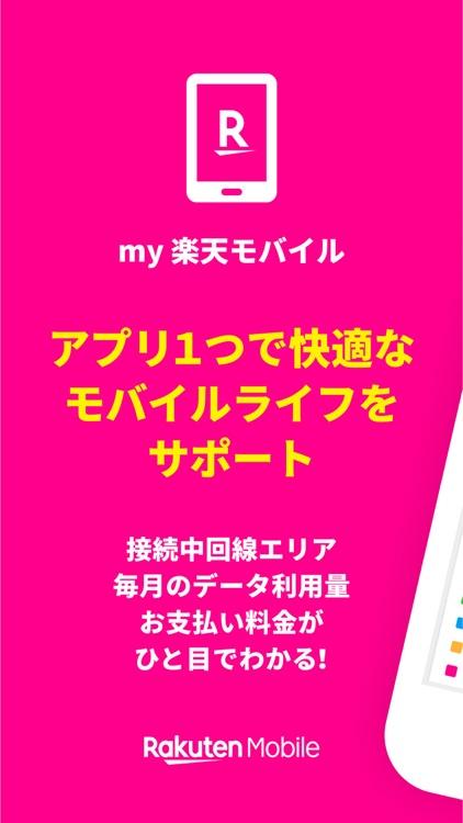 my 楽天モバイル