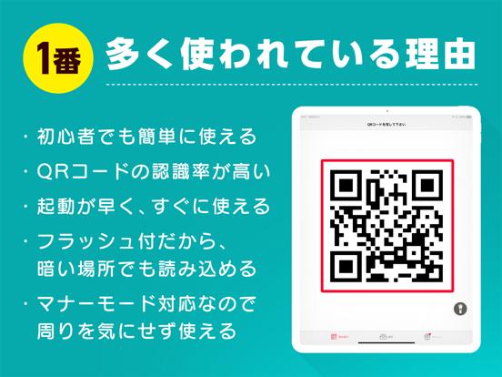 QRコード読み取りアプリ - QRコードリーダーのおすすめ画像5