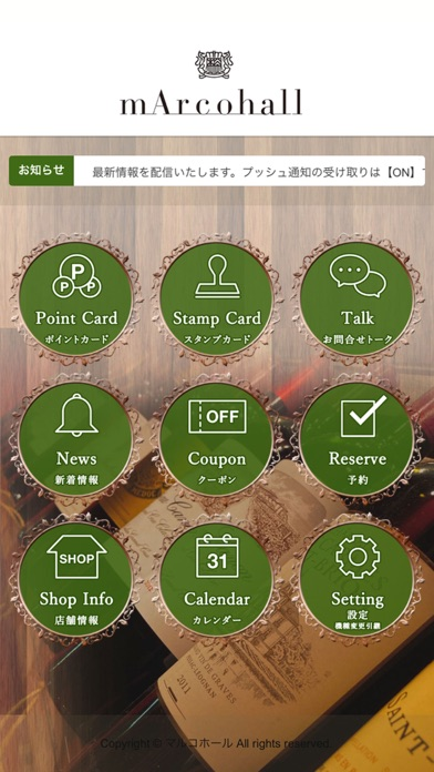 wineshop mArcohall(マルコホール)紹介画像2
