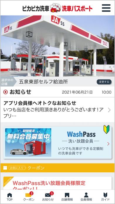 ピカピカ洗車 洗車パスポート紹介画像1
