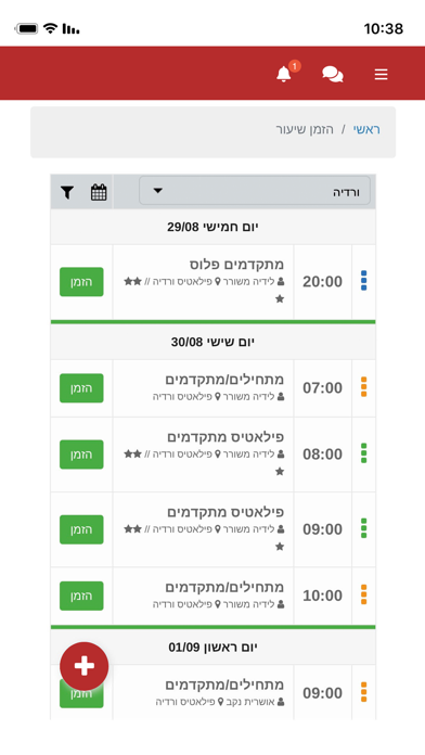 CrossFit Eilat screenshot 3