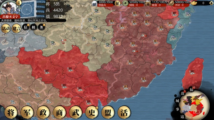 小小五千年 screenshot-5