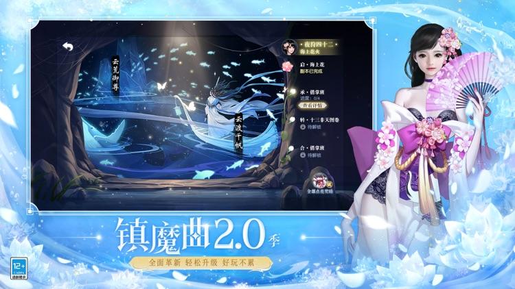 镇魔曲—与全新伙伴共闯中州 screenshot-5