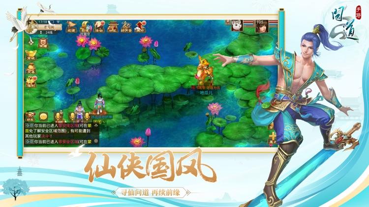 问道 screenshot-1