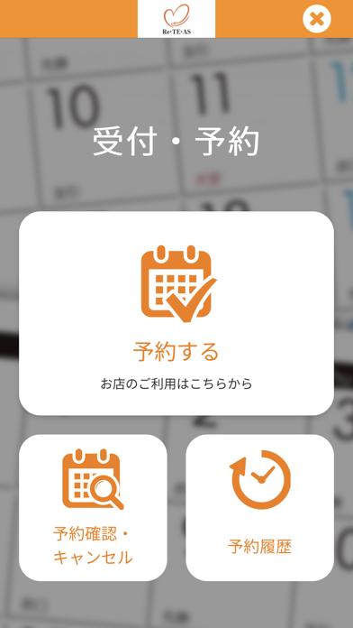 【Re・TE・AS】公式アプリ紹介画像2
