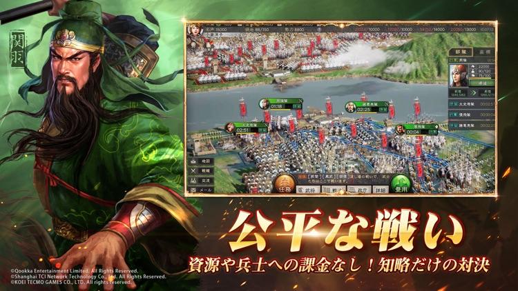 三國志 真戦 screenshot-3