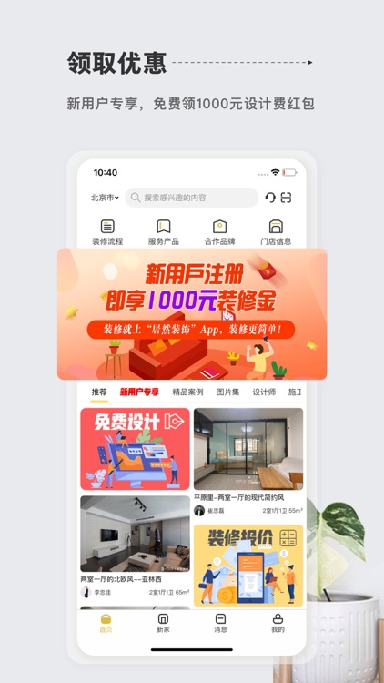 居然装饰-家装家居设计装修一站式服务平台 screenshot-3