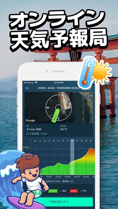 Windy.app: 天気予報 - 風予報、風速 ScreenShot3