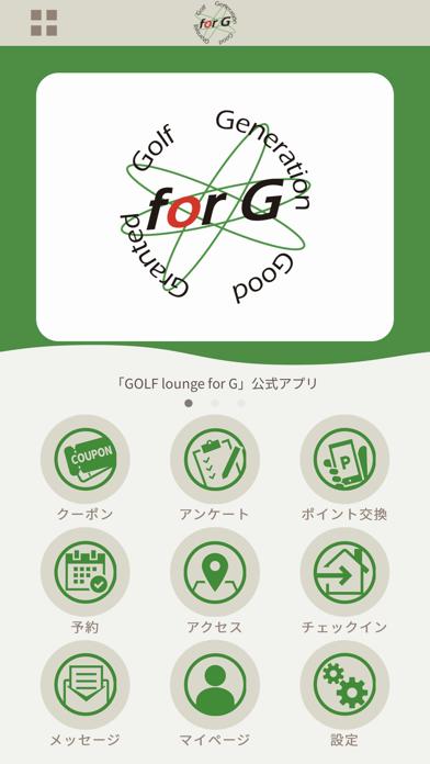 for G公式アプリ紹介画像1