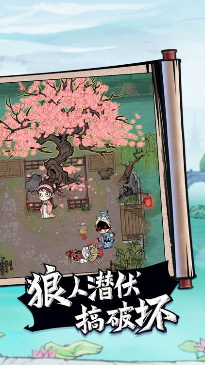 狼人杀-官方正版 screenshot-3