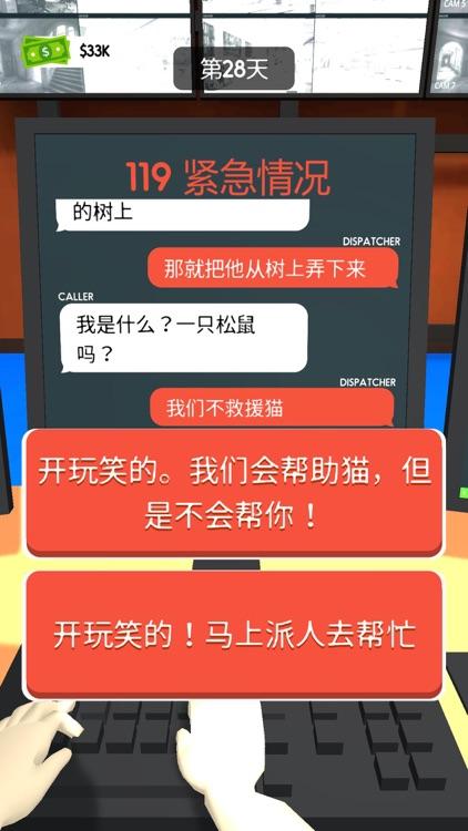 超级接线员 screenshot-4
