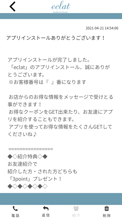 eclat 公式アプリ紹介画像2