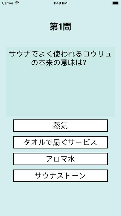 AboutSAUNA screenshot 3