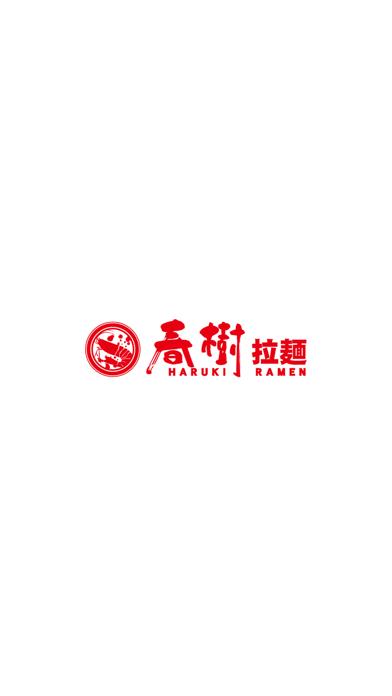 春樹拉麺/HARUKI RAMEN紹介画像1