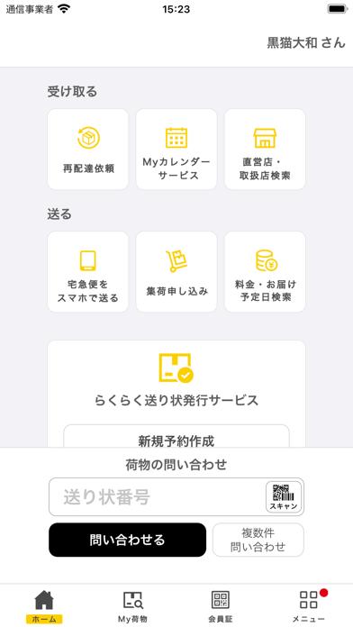 クロネコヤマト公式アプリのおすすめ画像1