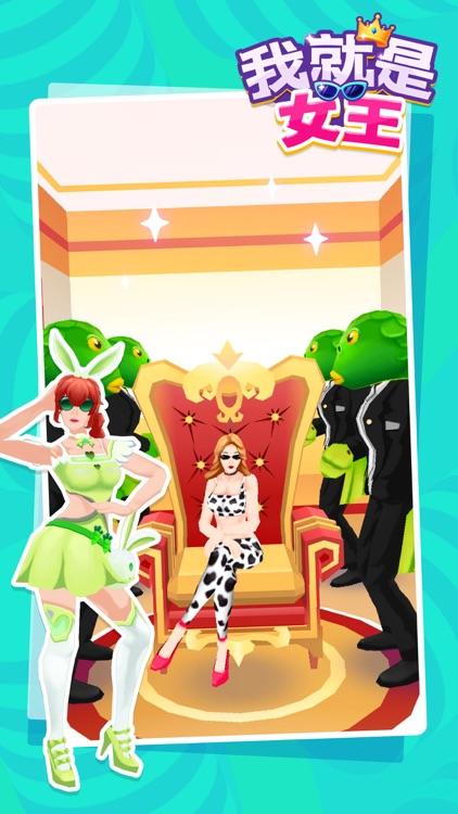 我就是女王-官方正版 screenshot-3